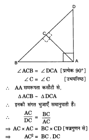 UP Board Solutions for Class 10 Maths Chapter 6 page 164 3.2