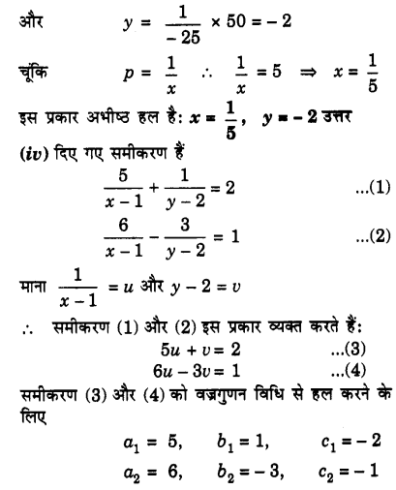 UP Board Solutions for Class 10 Maths Chapter 3 page 74 1.6