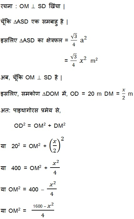 NCERT Maths Book Class 9 Circles Solutions Hindi Medium 10.4 6.1