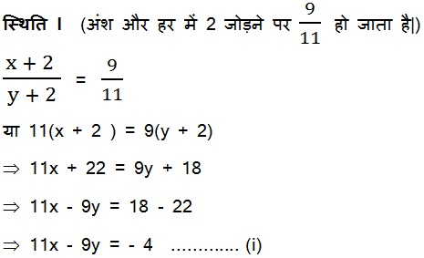 NCERT Solutions For Class 10 Maths PDF Pairs of Linear Equations in Two Variables (Hindi Medium) 3.2 51