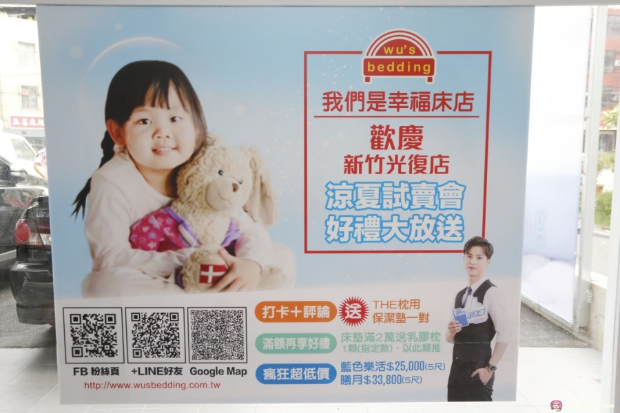 台灣製造,我們是幸福床店,手工鑄鐵床,新竹光復門市,涼感床,獨立筒彈簧,英德製彈簧床,高彈力舒壓涼感枕套 @VIVIYU小世界