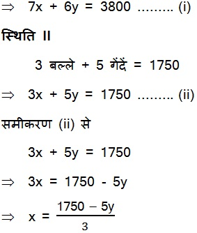 CBSE NCERT Maths Solutions Pairs of Linear Equations in Two Variables (Hindi Medium) 3.2 47