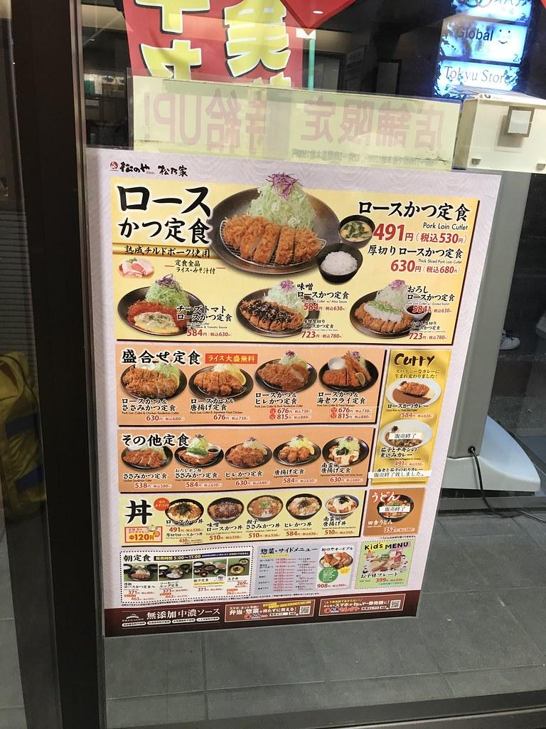 (日本東京中延)便宜好吃超大份量豬排連鎖店-松乃家 @ jetpeter的部落格 :: 痞客邦