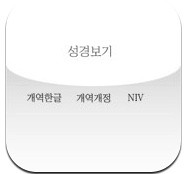 성경 앱 추천 – 성경보기(Bible View)