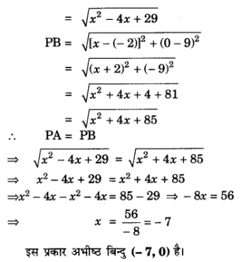 UP Board Solutions for Class 10 Maths Chapter 7 page 177 7.1