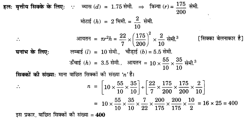 UP Board Solutions for Class 10 Maths Chapter 13 Surface Areas and Volumes page 276 6