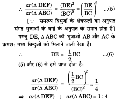 UP Board Solutions for Class 10 Maths Chapter 6 page 158 5.1