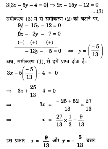 UP Board Solutions for Class 10 Maths Chapter 3 page 63 1.2