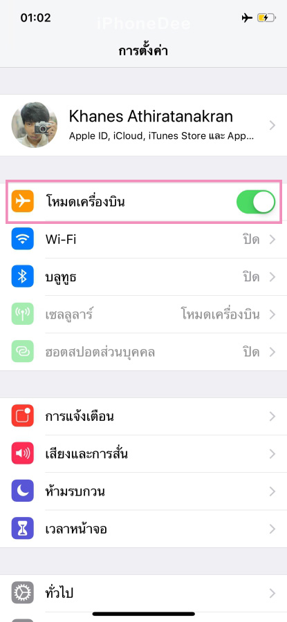 iphone-plane-mode02