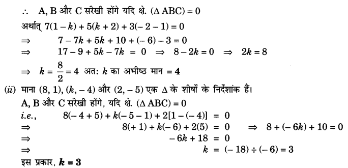 UP Board Solutions for Class 10 Maths Chapter 7 page 188 2.1
