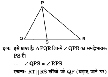 UP Board Solutions for Class 10 Maths Chapter 6 page 166 1