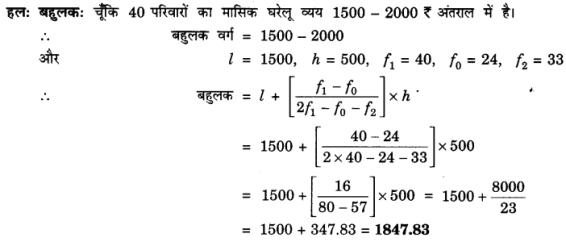 UP Board Solutions for Class 10 Maths Chapter 14 Statistics page 302 3.1