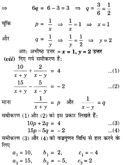 10 Class maths chapter 3 exercise 3.4 in hindi medium