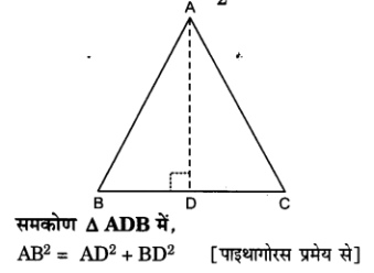 UP Board Solutions for Class 10 Maths Chapter 6 page 164 16