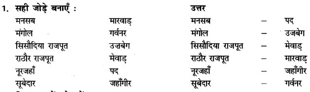 NCERT Solutions for Class 7 Social Science History Chapter 4 (Hindi Medium) 1