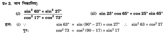 UP Board Solutions for Class 10 Maths Chapter 8 Introduction to Trigonometry page 213 3