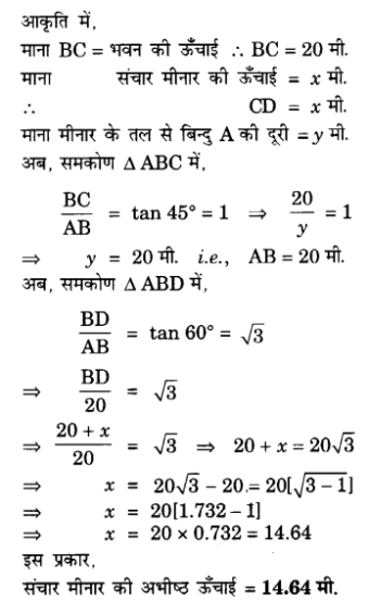 UP Board Solutions for Class 10 Maths Chapter 9 Some Applications of Trigonometry 7.1
