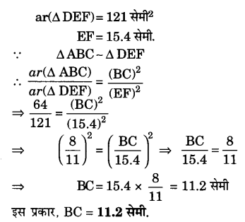 UP Board Solutions for Class 10 Maths Chapter 6 page 158 1