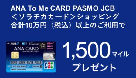 180811 ソラチカカード入会キャンペーン