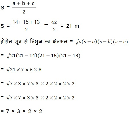 NCERT Maths Class 9 Hindi Medium Heron's Formula Solutions 12.2 9.1