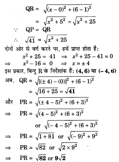 UP Board Solutions for Class 10 Maths Chapter 7 page 177 9.1