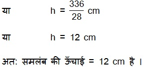 NCERT Solutions for Class 9 Maths Chapter 12 (Hindi Medium) 12.2 4.2
