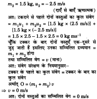 NCERT Solutions for Class 9 Science Chapter 9 (Hindi Medium) 8