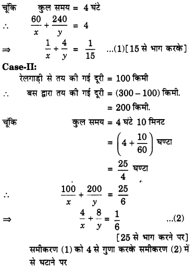NCERT Solutions for class 10 Maths Chapter 3 Exercise 3.5 in Hindi medium PDF