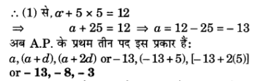 UP Board Solutions for Class 10 Maths Chapter 5 page 116 18.1