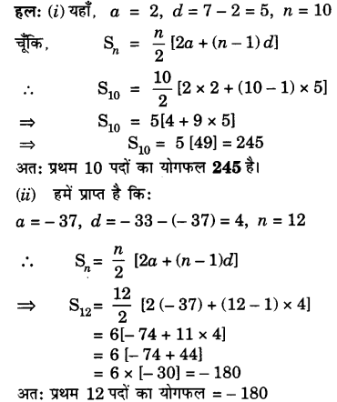 UP Board Solutions for Class 10 Maths Chapter 5 page 124 1