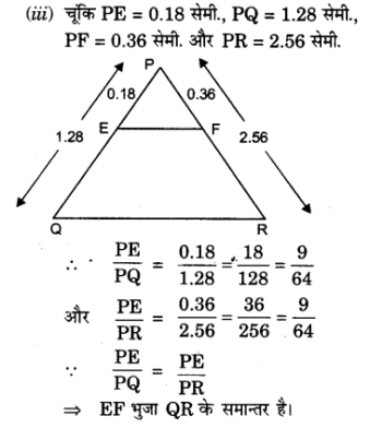 UP Board Solutions for Class 10 Maths Chapter 6 page 142 2.2