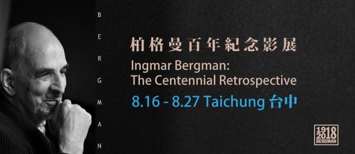 43950551982 11d3c400cb b - 金馬影展在台中!「柏格曼百年紀念影展」8月16日起登場!