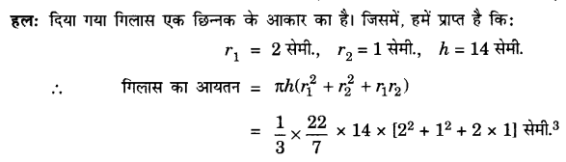 UP Board Solutions for Class 10 Maths Chapter 13 Surface Areas and Volumes page 282 1.1