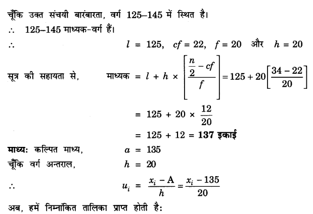 UP Board Solutions for Class 10 Maths Chapter 14 Statistics page 314 1.2
