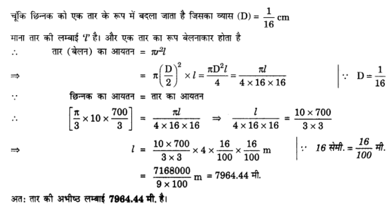 UP Board Solutions for Class 10 Maths Chapter 13 Surface Areas and Volumes page 282 5.1