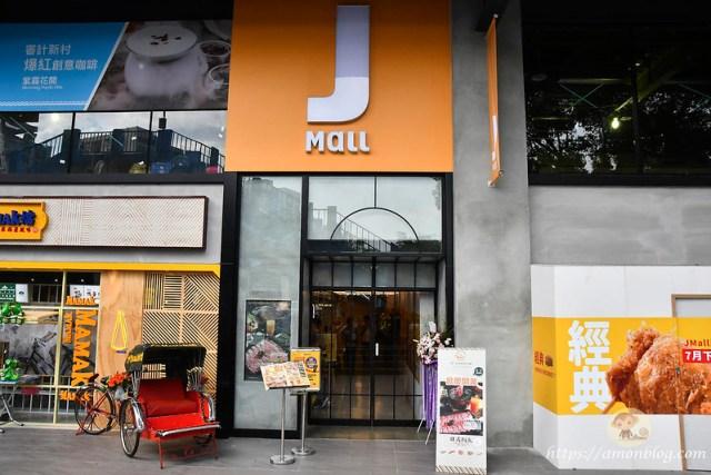 JMall商場, 台中美食推薦, 點爭鮮, 台中米其林餐廳推薦, 台中西屯美食推薦, 台中便宜美食