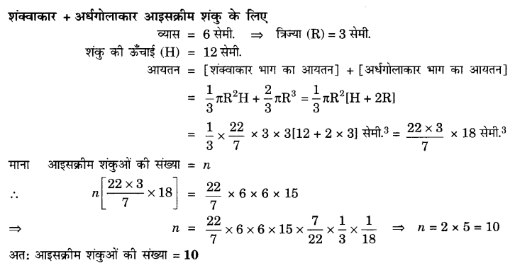 UP Board Solutions for Class 10 Maths Chapter 13 Surface Areas and Volumes page 276 5.1