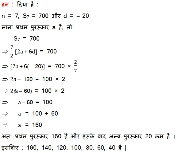 NCERT Solutions Of Maths For Class 10 Hindi Medium 5.1 62