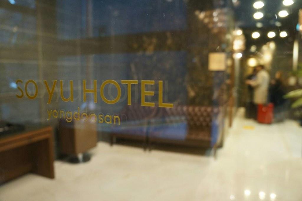 SOYU Hotel 1