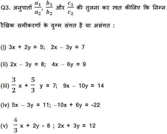 NCERT Maths Book Solutions For Class 10 Hindi Medium Chapter 3 Pairs of Linear Equations in Two Variables (Hindi Medium) 3.2 11