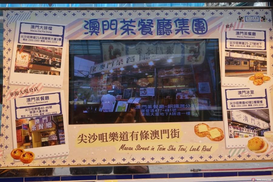 [香港美食]澳門茶餐廳~維多利亞港附近的道地澳門與港點美食.豬仔包與葡式蛋塔與菠蘿油超讚早餐 @VIVIYU小世界