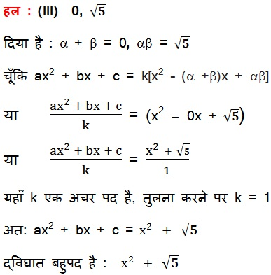NCERT Solutions For Class 10 Maths Chapter 2 Polynomial 2.2 22