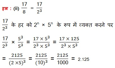 Maths NCERT Solutions For Class 10 Chapter 1 Real Numbers Hindi Medium 1.2 33