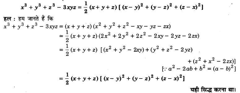 UP Board Solutions for Class 9 Maths Chapter 2 Polynomials 2.5 12