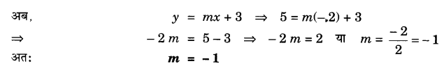 UP Board Solutions for Class 10 Maths Chapter 3 page 59 2.1