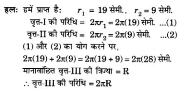 UP Board Solutions for Class 10 Maths Chapter 12 Areas Related to Circles (वृतों से सम्बंधित क्षेत्रफल)