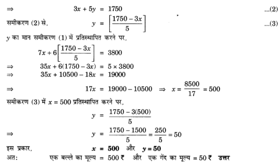UP Board Solutions for Class 10 Maths Chapter 3 page 59 3.2