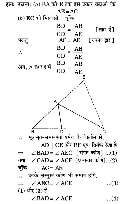 UP Board Solutions for Class 10 Maths Chapter 6 page 166 9.1