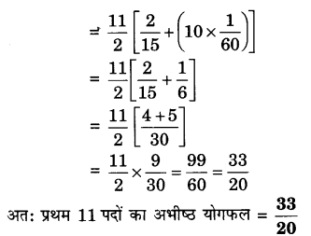 UP Board Solutions for Class 10 Maths Chapter 5 page 124 1.2