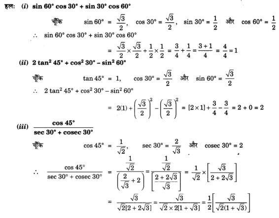 UP Board Solutions for Class 10 Maths Chapter 8 Introduction to Trigonometry page 206 1.1